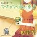 4TH SINGLE 狭山茶応援ソング「ちゃちゃちゃ狭山茶♪」