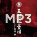 五妖怪音頭ダウンロード版 -MP3-