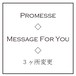 Promesse◇Message For You 3ヶ所変更