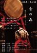 音の森DVD