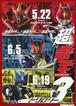 (2)仮面ライダー×仮面ライダー×仮面ライダー THE MOVIE 超電王 トリロジー EPISODE RED ゼロのスタートウィンクル