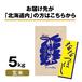 【北海道内配送】特別栽培米 北海道きなうすファーム ななつぼし 5kg(玄米)