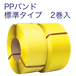 自動機梱包機用PPバンド 15.5mm 2500m 2巻セット