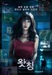 ☆韓国映画☆《悪魔は見ていた》DVD版 送料無料!