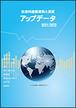 育伸社 社会科最新資料と演習 アップデータ 2021/2022 2021年度版 新品完全セット