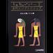 古代エジプトクリップ(2個入) ホルス/トト