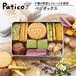 ベジボックス【9種類の焼き菓子詰合せ】