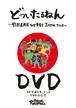 どついたるねん 47都道府県ひと筆書きJAPAN TOUR DVD (BASE限定特典DVD付き)