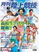 月刊陸上競技2009年7月号