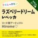 ラズベリードリーム レベッカ ウクレレコード譜 Hirome♡ U20190039-A0035