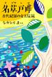 名草戸畔 古代紀国の女王伝説〜増補改訂三版〜ポストカード付き 送料無料 11月11日発売