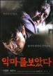 ☆韓国映画☆《悪魔を見た》DVD版 送料無料!