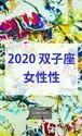 2020 双子座(5/20-6/20)【女性性エネルギー】