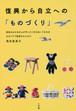 飛田恵美子 著「復興から自立への「ものづくり」」
