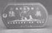 陸奥(長門型)【名前刻印有】ドックタグ・アクセサリー/グッズ