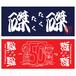 【磔磔50周年「開催」タオル】ネイビー/レッド