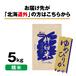 特別栽培米 北海道きなうすファーム ゆめぴりか5kg(精米)