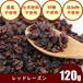 レッドレーズ(120g) ドライフルーツ 農薬不使用 化学肥料不使用 砂糖不使用 ノンオイル 無添加
