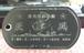 【駆逐艦 天津風(陽炎型)】名前刻印「有」版ドックタグ・アクセサリー/グッズ