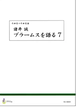 M0844 Moroi Makoto, Brahms wo Kataru 7(M. MOROI /Book)