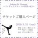 チケット 2019.3.31【kokoro-Ne  Presents〜フィギュアスケートの世界 vol.2〜】ご購入ページ