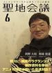 【新品】『聖地会議6』岡野大和×柿崎俊道