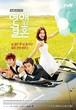 韓国ドラマ【恋愛じゃなくて結婚】Blu-ray版 全16話