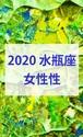 2020 水瓶座(1/20-2/18)【女性性エネルギー】