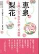 恵泉×梨花=日韓・女子大学の新たな挑戦