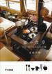 森の食卓 たいまぐらのレシピ帖「てくりブックレット3」