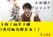【イッショウガイ】木田健太さんブロマイド(3枚1組全3種)