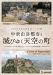 デジタル背景資料集 イタリア編 中世山岳都市と滅びゆく天空の町