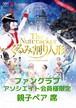 【ファンクラブアソシエイト親子ペア券】「くるみ割り人形」東京公演
