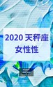 2020 天秤座(9/22-10/22)【女性性エネルギー】