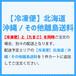 【冷凍便】北海道/沖縄/その他離島送料