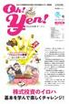 西日本新聞 Oh! Yen! vol.32 2021年冬号セミナー版 1部ご購入 送料200円込
