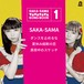 SAKA-SAMA SONG BOOK1「ダンスを止めるな」