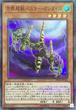 【3枚】 方界超獣バスター・ガンダイル Super-Parallel