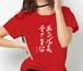 Tシャツ:本気隊長愛さ青沼Tシャツ