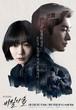 ☆韓国ドラマ☆《秘密の森》DVD版 全16話 送料無料!
