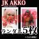 【チェキ・ランダム5枚】JK AKKO(AKKO MACHINE)