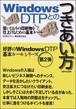 WindowsDTPとのつきあい方 ―狙いどおりの印刷物を仕上げるための基本ルール―