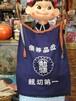 男前グッズ 酒屋さんの前掛け 帆布製 優等品位 親切第一 勉強 両面印字