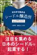 【新刊】ゼロから始めるシードル醸造所(シードルブック2020付き)