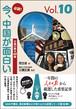 必読!今、中国が面白い Vol.10