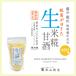 備中総社味噌蔵仕込み 糀菌が活きた生米糀甘酒 450g入り