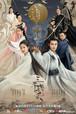 ☆中国ドラマ☆《三千鴉(がらす)の恋歌》Blu-ray版 全30話 送料無料!
