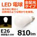 LED電球 E26【全配光・全発光タイプ】[LED8LG] LED電球 消費電力8W 電球色 810lm 口金E26