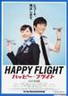 (2)ハッピーフライト