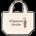 #JapanaeseMuslim Small Bag (collaboration with KojiMan)